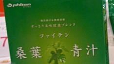 ファイテン桑葉青汁