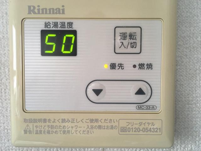 50度洗い 給湯器