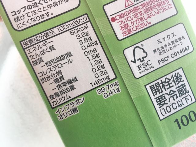 トップバリュの低糖質豆乳